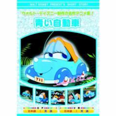 【送料無料!最安値に挑戦中】 ウォルト・ディズニー 製作 青い自動車 [DVD] AAM-306