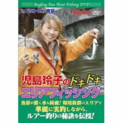 【送料無料!最安値に挑戦中】 児島玲子のドキドキエリアフィッシング (DVD) AF-001
