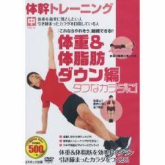 【送料無料!最安値に挑戦中】 体幹 トレーニング 体重&体脂肪ダウン ダイエット 編 [DVD] CCP-974