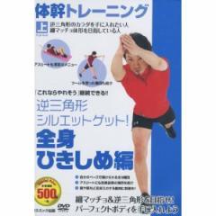 【送料無料!最安値に挑戦中】 体幹 トレーニング 全身ひきしめ ダイエット 編 [DVD] CCP-975