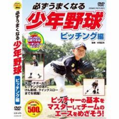 【送料無料!最安値に挑戦中】 必ずうまくなる 少年野球 ピッチング 編 [DVD] CCP-976-CM