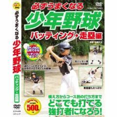 【送料無料!最安値に挑戦中】 必ずうまくなる 少年野球 バッティング 走塁 編 CCP-978-CM [DVD]