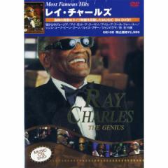 【送料無料!最安値に挑戦中】 レイ・チャールズ〜ザ・ジーニアス〜ミュージック・オン・DVD SID-08
