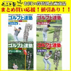 【送料無料!最安値に挑戦中】 ゴルフ上達塾 アッという間に100を切る!  DVD4枚組セット (DVD) CCP-936〜939