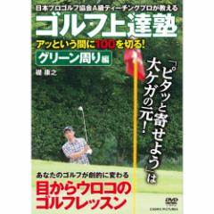 【送料無料!最安値に挑戦中】 ゴルフ上達塾 アッという間に100を切る ! グリーン周り編  (DVD) CCP-937