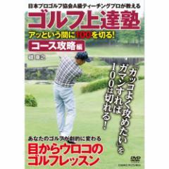 【送料無料!最安値に挑戦中】 ゴルフ上達塾 アッという間に100を切る ! コース攻略編   (DVD) CCP-938