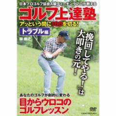 【送料無料!最安値に挑戦中】 ゴルフ上達塾 アッという間に100を切る ! ラブル編  (DVD) CCP-939