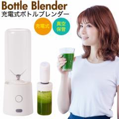 ボトルブレンダー 充電式 コードレス ブレンダー 真空保管 ミキサー シェイカー ボトル 持ち運び可能 スムージー 野菜ジュース フルーツ