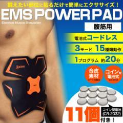 送料無料(腹筋用)EMSパッド 貼るだけ簡単エクササイズ 腹筋ベルト お腹 電池式 腹筋器具 ダイエット 筋トレグッズ 電池11個付属