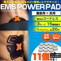 送料無料 (腹筋+尻用) EMSパッド 貼るだけ簡単エクササイズ 腹筋ベルト お腹 電池式 腹筋器具 ダイエット シェイプアップ 筋トレグッズ