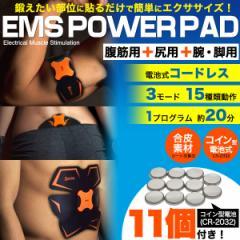 送料無料 (腹筋+腕・脚+尻用) EMSパッド 貼るだけ簡単エクササイズ 腹筋ベルト お腹 腹筋器具 ダイエット シェイプアップ 筋トレグッズ