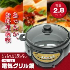 【ポイント10倍】【クーポンあり】キッチン家電 グリル鍋 お手入れ簡単フッ素加工『電気グリル鍋 3〜4人用』