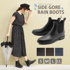 レインブーツ レディース サイドゴア ショート レインシューズ 防水 撥水 長靴 雨 雪 カジュアル シューズ 靴 トドス TO