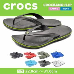 サンダル メンズ レディース クロックス クロックバンド フリップ ビーチサンダル トング ビーサン CROCS CROCBAND FLIP 11033