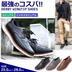 カジュアルシューズ メンズ ダービー ウィングチップシューズ ドレスシューズ 靴 ラキッシュ RK103 msho