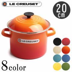 ルクルーゼ 鍋 ストックポット 20cm 5.7L キッチン 料理 調理器具 LE CREUSET N4100-20【ラッピング対象外】