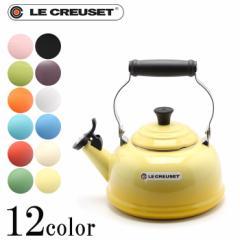 ルクルーゼ LE CREUSET Q3101 ケトル 1.6L キッチン やかん ホーロー【ラッピング対象外】