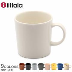 イッタラ マグカップ コップ 食器 ティーマ マグ 0.3L IITTALA ティーカップ キッチン ギフト おしゃれ 北欧【ラッピング対象外】
