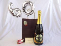 還暦シルバーバルーン60贈り物セット 薩摩スパークリング ゆずどん  750ml 山元酒造(鹿児島県) メッセージカード付
