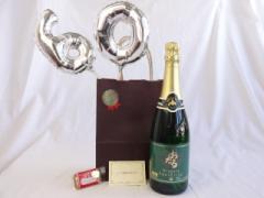 還暦シルバーバルーン60贈り物セット  おたるナイヤガラ スパークリング(やや甘口) 720ml メッセージカード付