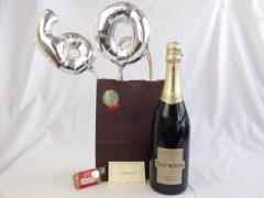 還暦シルバーバルーン60贈り物セット シャンドン ブリュット750ml(オーストラリア) メッセージカード付