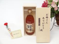 母の日 ギフトセット 梅酒セット お母さんありがとう木箱セット(八鹿酒造 酒蔵で造った梅酒 500ml(大分県))ギフト のし可