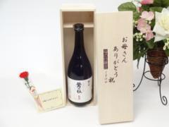 母の日 ギフトセット 梅酒セット お母さんありがとう木箱セット(梅乃宿酒造 鶯の杜 梅酒 720ml[奈良県])ギフト のし可
