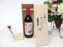 母の日 ギフトセット ワインセット お母さんありがとう木箱セット(シャンモリワイン からだにやさしい赤葡萄酒 赤ワインギフト のし可