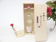 母の日 ギフトセット 日本酒セット お母さんありがとう木箱セット(安達本家酒造 詰め立て原酒量り売り 華火 生詰原酒 甘ギフト のし可