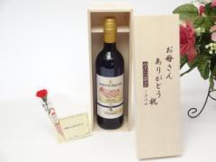 母の日 ギフトセット ワインセット お母さんありがとう木箱セット(マルキ・ドウ・ベランシェル(フランス)赤ワイン  7ギフト のし可