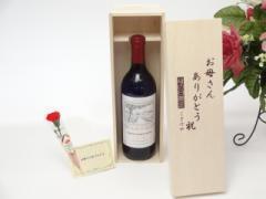 遅れてごめんね♪母の日 ギフトセット ワインセット お母さんありがとう木箱セット(シュヴァリエ・デュ・ルヴァン 赤ワイン(フランス)