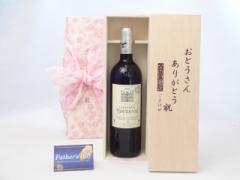 父の日 ギフトセット ワインセット おとうさんありがとう木箱セット(フランス金賞受賞赤ワイン750ml(フランス))ギフト のし可