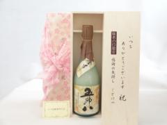 敬老の日セット 日本酒セット いつもありがとうございます感謝の気持ち木箱セット( 菊水酒造 にごり酒 五郎八 720ml(新潟県)) メ