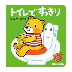 贈り物セット  ミキハウス  トイレですっきり くうぴい(トイレ)