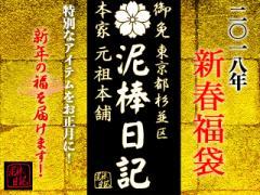 【数量限定】泥棒日記2018年新春福袋◆泥棒日記【発送は2018年1月1日より】