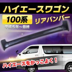 ハイエースワゴン 100系 平成5年〜最終 リアバンパー