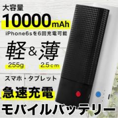 スマホ モバイルバッテリー 大容量 10000mAh 3ポ...