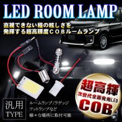 COB 18発LED 面発光ルームランプ 室内灯SMD 汎用 T10取付キット付