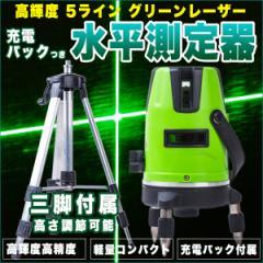 水平測定器 高輝度 5ライン グリーンレーザー 墨出し器 充電パックつき