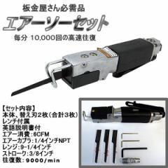 【送料無料】エアーソーエアーのこぎり 替刃2枚付き 金属 木工