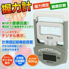 【送料無料】デジタルハンドグリップメーター 握力計 握力測定 健康診断
