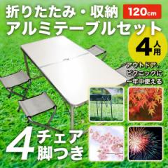 折りたたみ アルミテーブル セット 120cm チェア 4脚つき アウトドアテーブル イス 収納 ピクニック 4人用