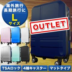 アウトレット スーツケース Lサイズ キャリーケース 大型7-14日用【半年保障付】  クロス