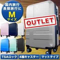 アウトレット スーツケース Mサイズ キャリーケース 中型4-6日用【 送料無料・半年保障付】  クロス