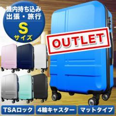 アウトレット スーツケース 機内持ち込み可 キャリーケース 小型1-3日用 Sサイズ【 送料無料・半年保障付】  クロス