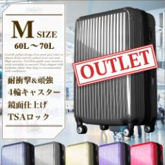 アウトレット スーツケース Mサイズ キャリーケース 中型4-6日用( 送料無料・半年保障付) TSAロック搭載 メタル