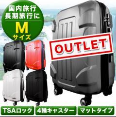 アウトレット スーツケース Mサイズ キャリーケース 中型4-6日用【 送料無料・半年保障付】  タートル