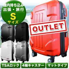 アウトレット スーツケース 機内持ち込み可 キャリーケース 小型1-3日用 Sサイズ【 送料無料・半年保障付】  タートル