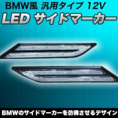 BMW風 汎用 LED サイドマーカー  12V アンバー ウ...