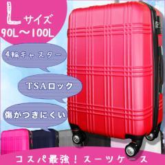 スーツケース Lサイズ キャリーケース 大型7-14日用【 送料無料・半年保障付】  チェック